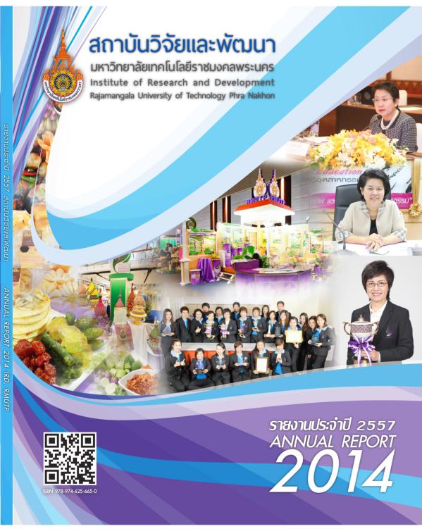 รายงานประจำปี 2557 สวพ (28-10-2557)_001