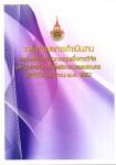 รายงานผลการดำเนินงานกองทุน-57_001