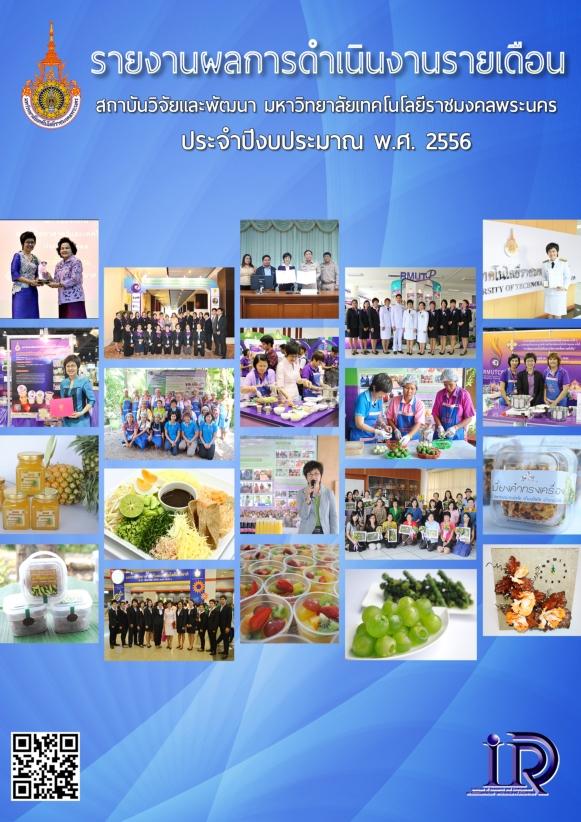 รายงานผลการดำเนินงานรายเดือน ประจำปี 2556 - Copy_001