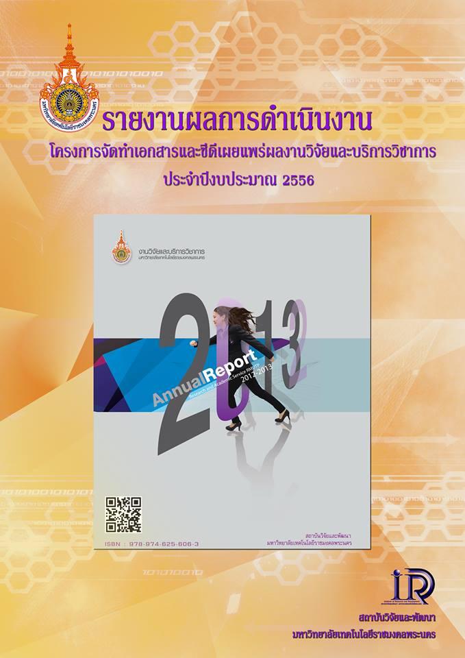 รายงานผล-เอกสารและซีดี-2556