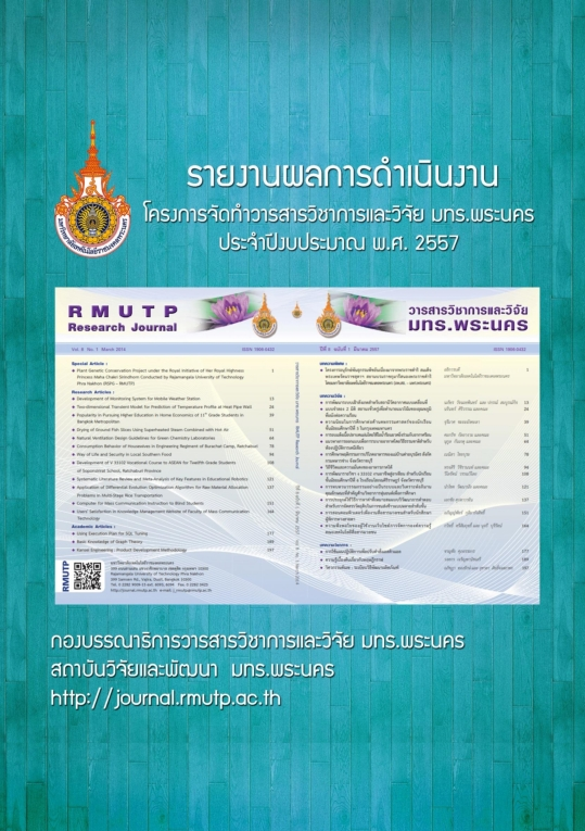 วารสารวิชาการและวิจัย-2557