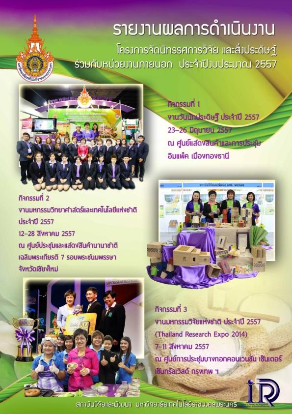 โครงการจัดนิทรรศการ-57 (2)