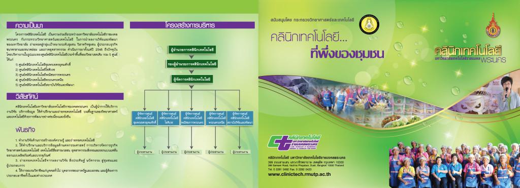 Clinic-brochure-1-57