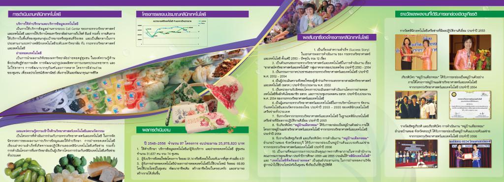 Clinic-brochure-2-57