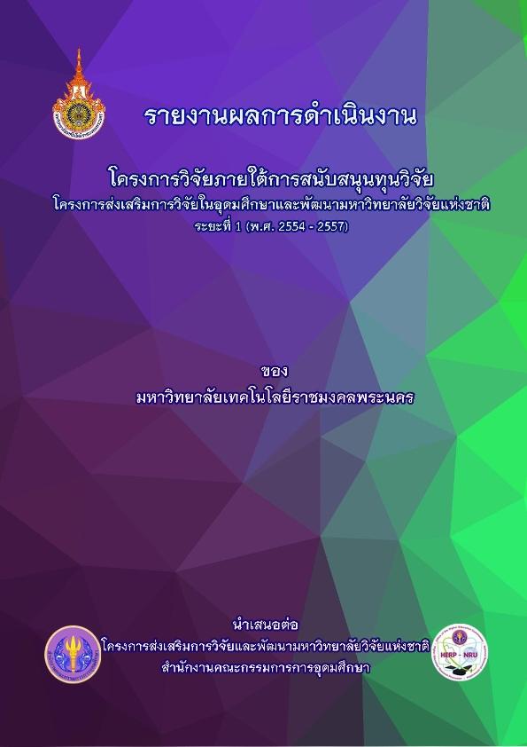 Report-HERP-1-57_001